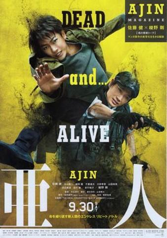 映画チラシ: 亜人(佐藤健)(4枚折)