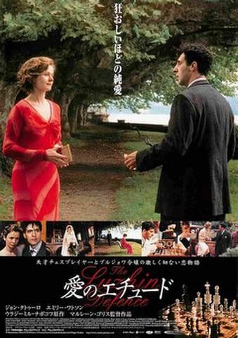 映画チラシ: 愛のエチュード(題字白)