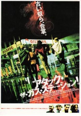 映画チラシ: アタック・ザ・ガス・ステーション!(小型・HMV発行)