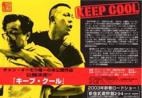 映画チラシ: キープ・クール(小型・片面)
