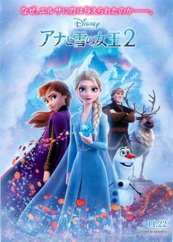 映画チラシ: アナと雪の女王2(題字上)