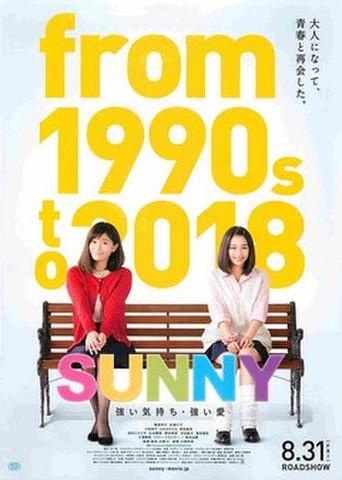 映画チラシ: SUNNY 強い気持ち・強い愛