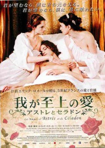 映画チラシ: 我が至上の愛 アストレとセラドン
