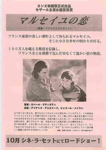 映画チラシ: マルセイユの恋(片面・単色)