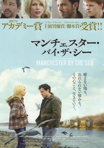 映画チラシ: マンチェスター・バイ・ザ・シー(邦題上)