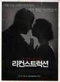韓国チラシ490: 恋に落ちる確率