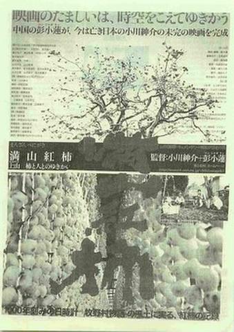 映画チラシ: 満山紅柿(単色・DawnCenter)
