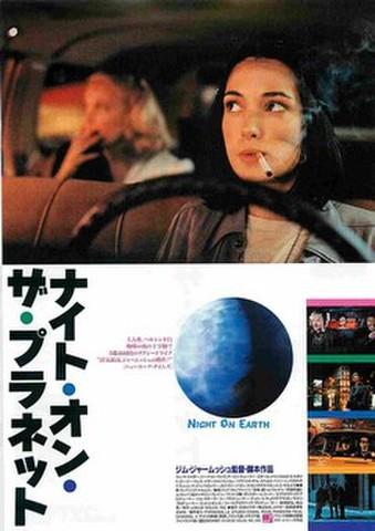 映画チラシ: ナイト・オン・ザ・プラネット