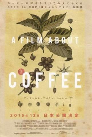 映画チラシ: ア・フィルム・アバウト・コーヒー(小型)