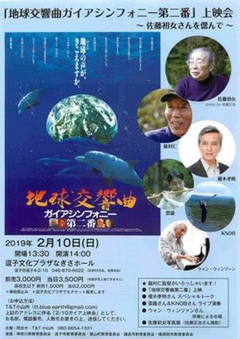 映画チラシ: 地球交響曲 ガイアシンフォニー第二番(A4判・逗子文化プラザなぎさホール)