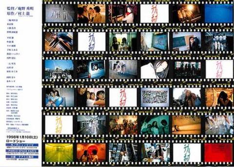 映画チラシ: ラブ&ポップ(ヨコ位置・裏面CD広告)