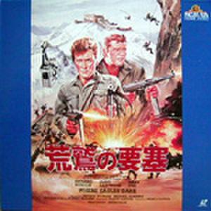 レーザーディスク617: 荒鷲の要塞(劇場公開版・シネマスコープサイズ)