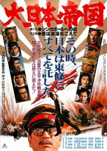 映画チラシ: 大日本帝国(タテ位置)