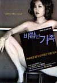 韓国チラシ067: 浮気な家族