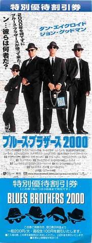ブルース・ブラザース2000(割引券)