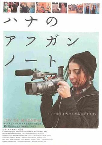 映画チラシ: ハナのアフガンノート(裏面囲み:黒柳徹子)