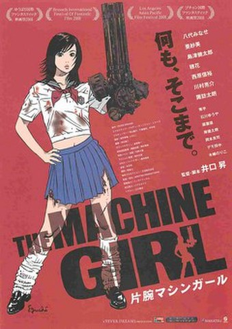 映画チラシ: 片腕マシンガール THE MACHINE GIRL
