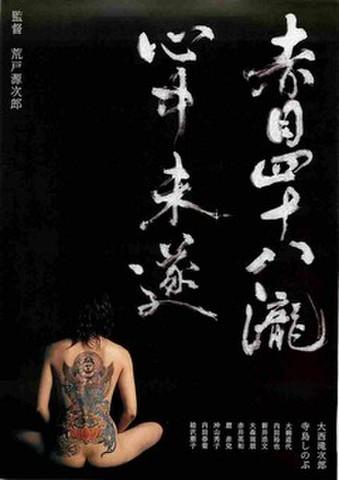 映画チラシ: 赤目四十八瀧心中未遂(リバイバル)