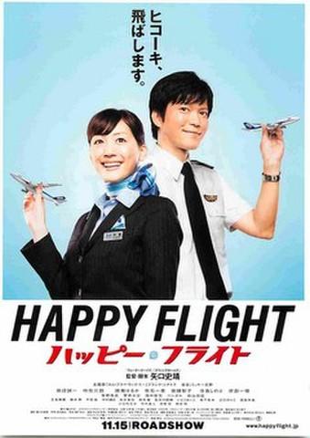 映画チラシ: ハッピーフライト(邦画・2人)