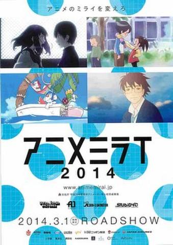 映画チラシ: アニメミライ2014 アルモニ/大きい1年生と小さな2年生/パロルのみらい島/黒の栖
