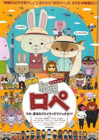 映画チラシ: 紙兎ロぺ