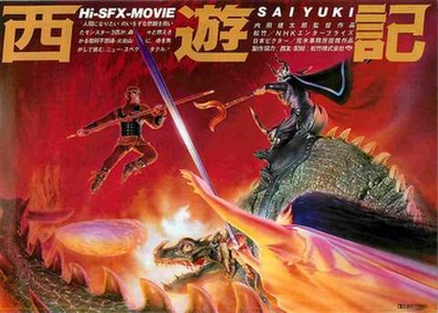 映画チラシ: 西遊記 Hi-SFX-MOVIE(内田健太郎)
