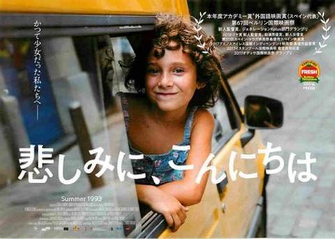 映画チラシ: 悲しみに、こんにちは(ヨコ位置)