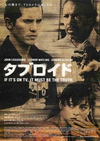 映画チラシ: タブロイド