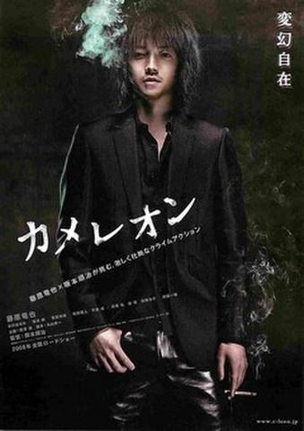 映画チラシ: カメレオン(変幻自在)