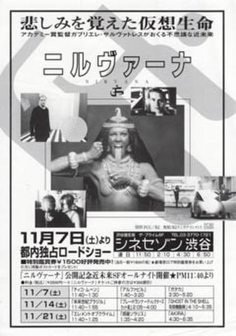 映画チラシ: ニルヴァーナ(小型・単色・片面)