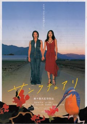 映画チラシ: サンクチュアリ(瀬々敬久)