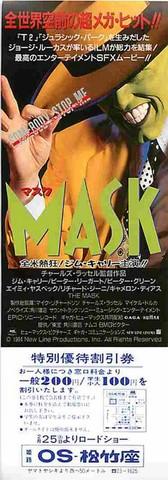 マスク(ジム・キャリー)(割引券)