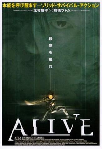 ALIVE(試写状・緑色・宛名記入済)