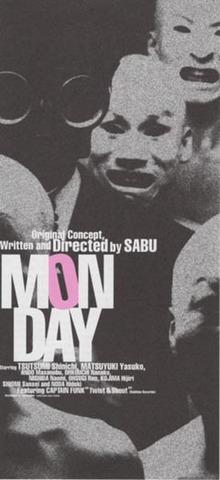 映画チラシ: MONDAY(小型・ペラ)