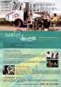 韓国チラシ861: The Station Agent/君とボクの虹色の世界
