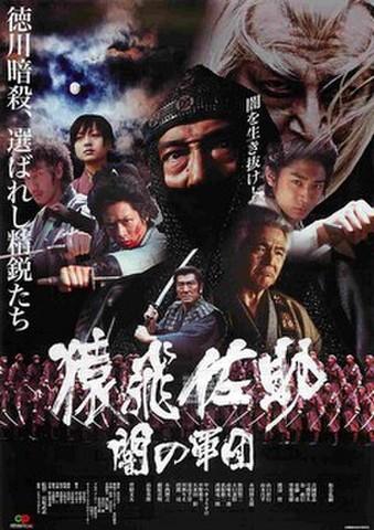 映画チラシ: 猿飛佐助 闇の軍団