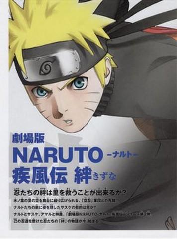 映画チラシ: NARUTO ナルト疾風伝 絆(変型・4枚折)
