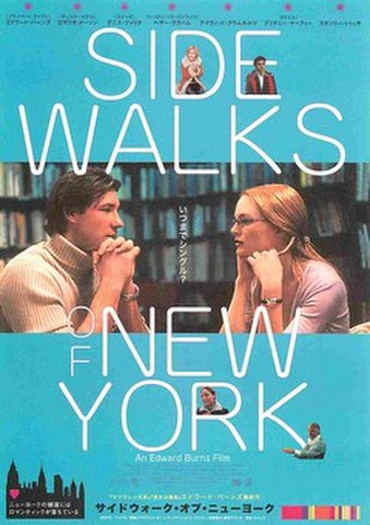 映画チラシ: サイドウォーク・オブ・ニューヨーク