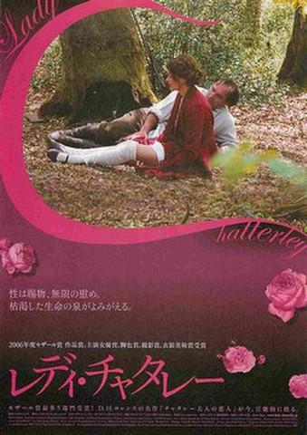 映画チラシ: レディ・チャタレー