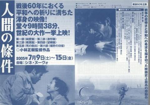 映画チラシ: 人間の條件(A4判・単色・シネヌーヴォ戦後60年企画)