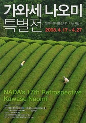 韓国チラシ402: NADA's 17th Retrospective Kawase Naomi