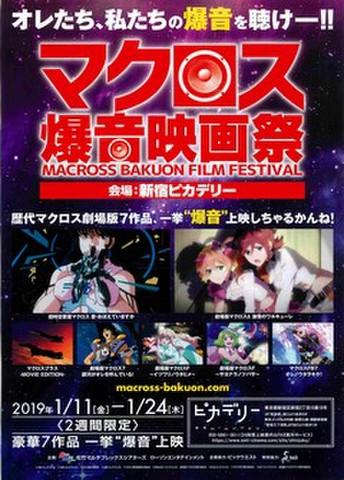 映画チラシ: マクロス爆音映画祭(新宿ピカデリー)