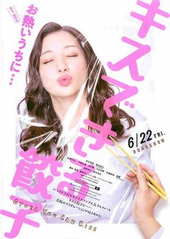 映画チラシ: キスできる餃子