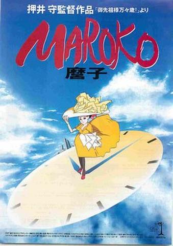 映画チラシ: MAROKO 麿子