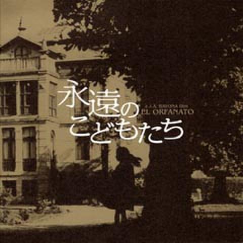 永遠のこどもたち(プレス・B5判×2/3・冊子)