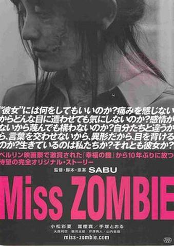映画チラシ: Miss ZOMBIE