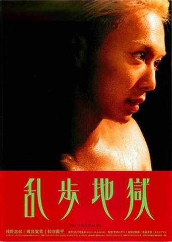 映画チラシ: 乱歩地獄(題字黄緑)