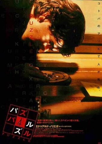 映画チラシ: パズル(エドゥアルド・ノリエガ)
