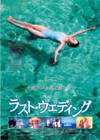 映画チラシ: ラスト・ウェディング(裏面青紫)