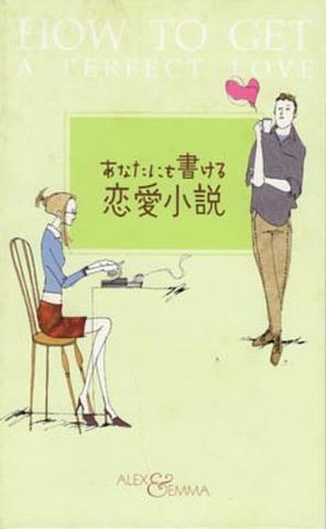 あなたにも書ける恋愛小説(パンフ)